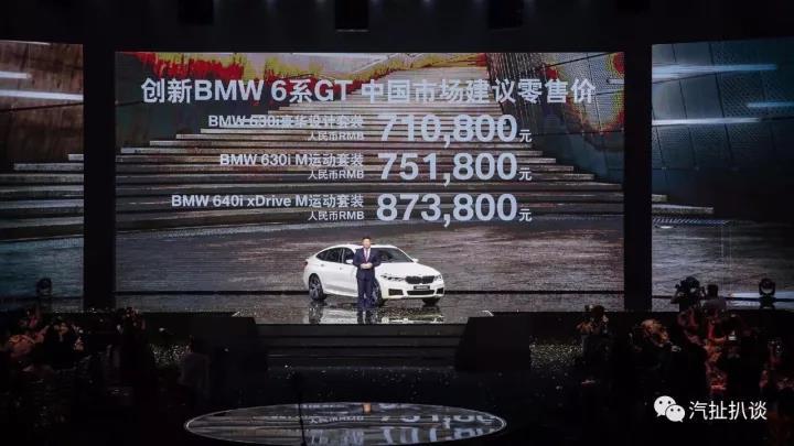 创新BMW 6系GT代表未来宝马设计美学走向