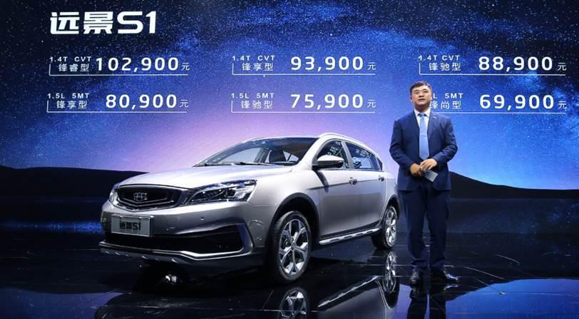 吉利远景S1购车指南 推1.4T/1.5L锋享型
