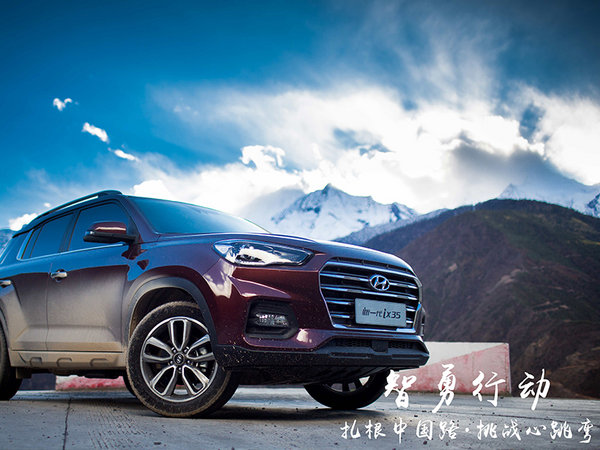 """用一台车给你定义""""智勇双全"""" 北京现代新一代ix35-图2"""