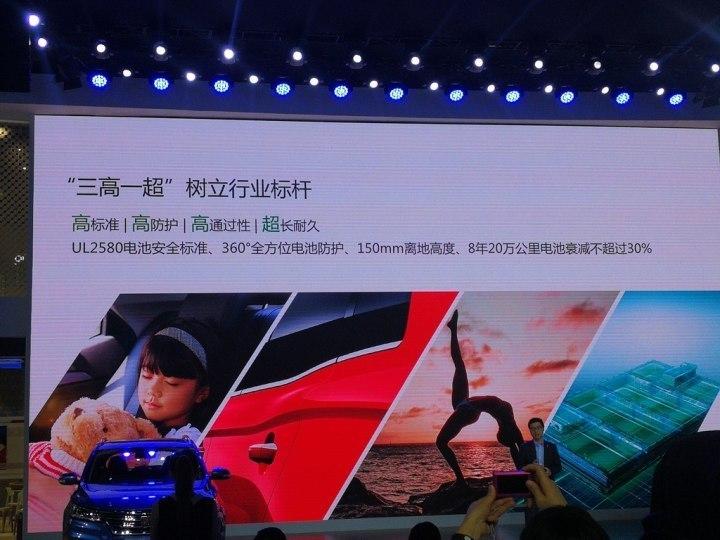 荣威电动旅行车Ei5发布