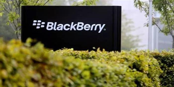 黑莓完成向安全软件转型 进军汽车自动驾驶领域