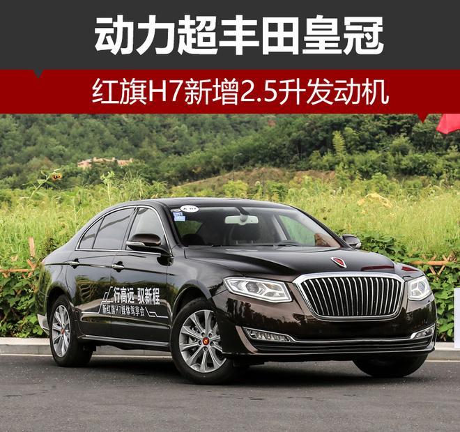 红旗H7新增2.5升发动机 动力超丰田皇冠