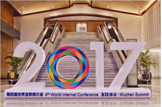 世界互联网大会,智能制造,人工智能,5G