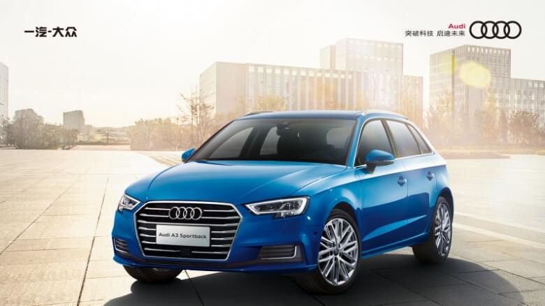 国产奥迪前11月销52万辆 明年推Q2等多款车