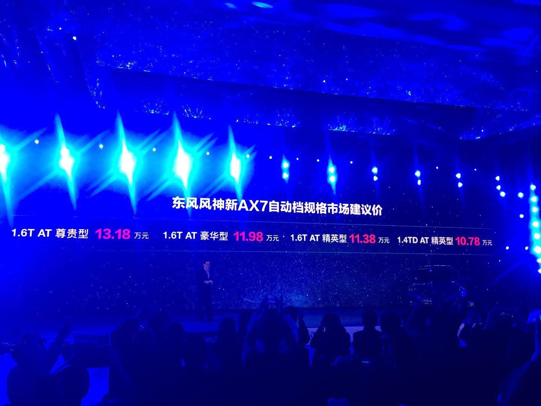 东风风神新款AX7上市 售价10.78-13.18万元