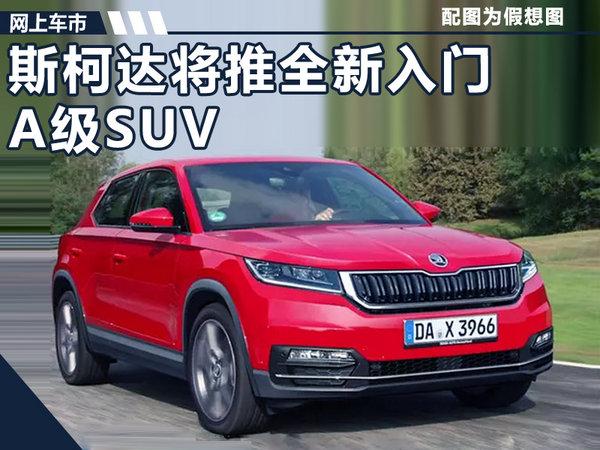 """上汽斯柯达YETI继任SUV曝光 或命名""""KAMIQ""""-图1"""