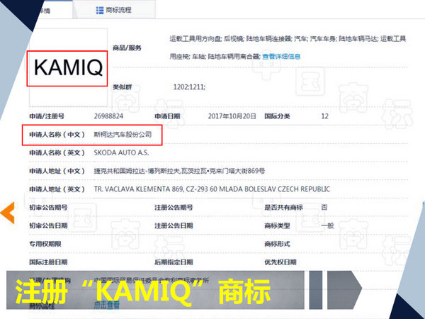 """斯柯达明年在华推YITI继任车型 或命名""""KAMIQ""""-图1"""