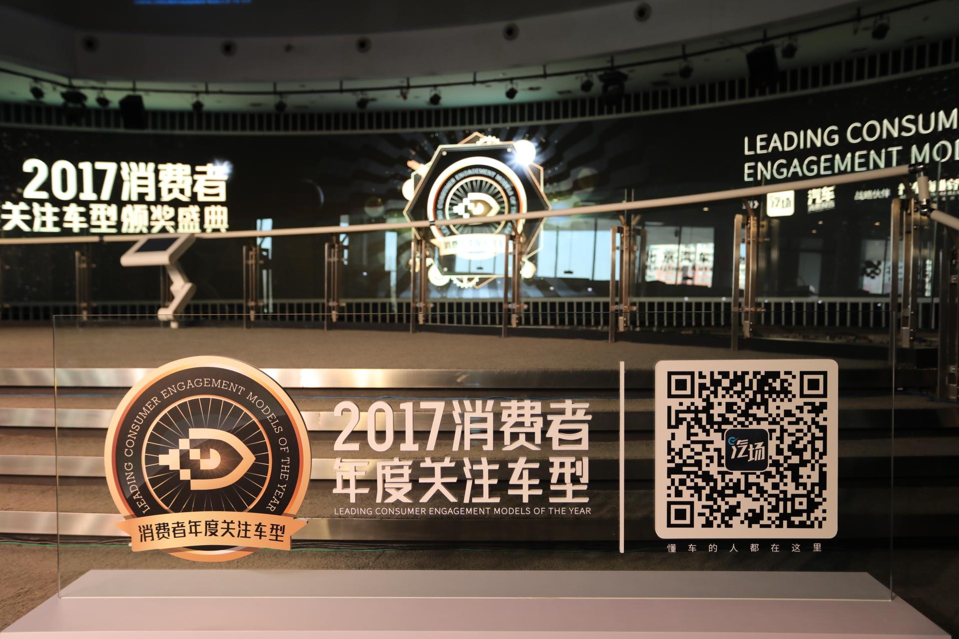 买车新参考 2017消费者年度关注车型揭晓