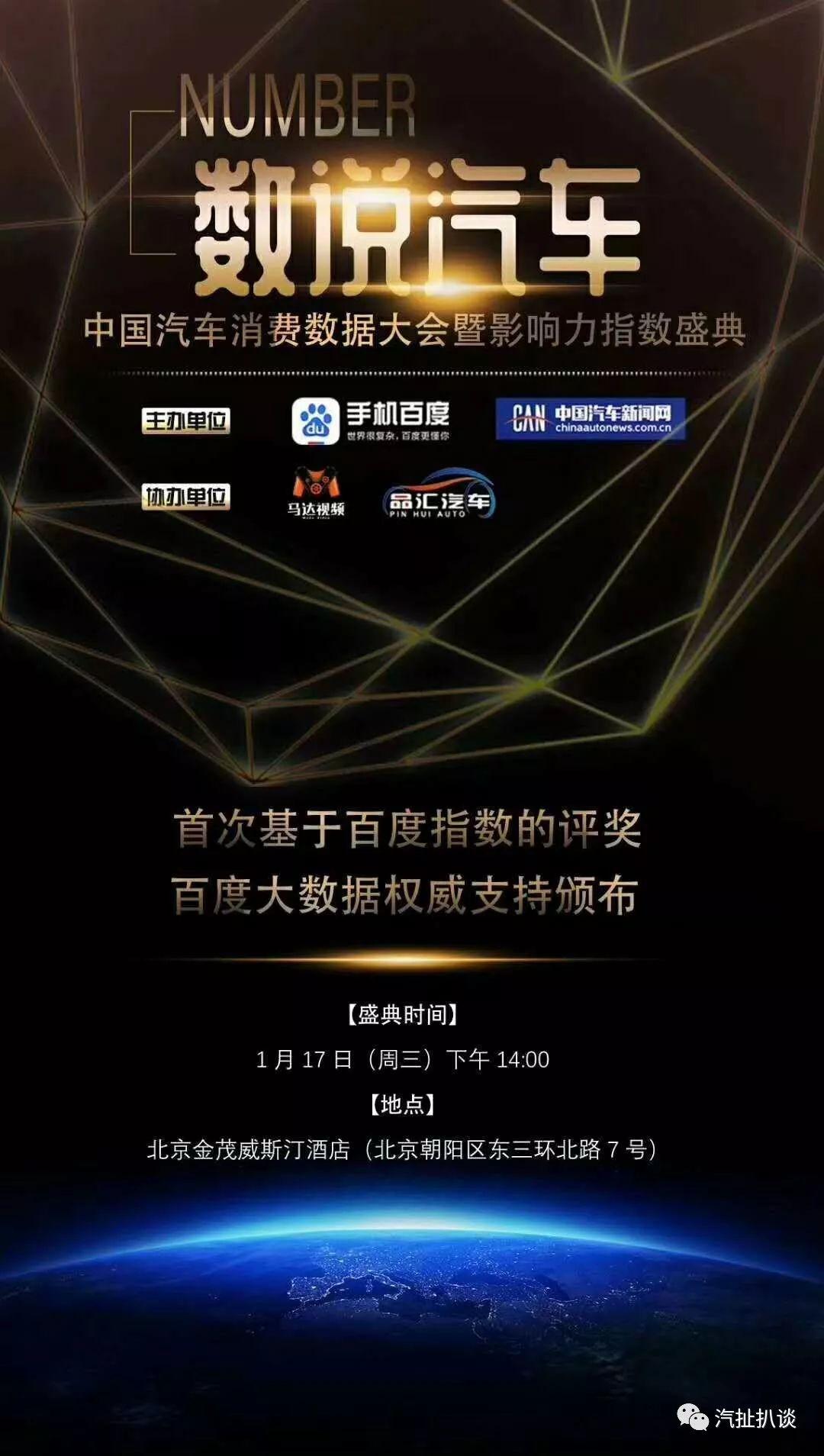 中国汽车新闻网与百度将开汽车消费数据大会