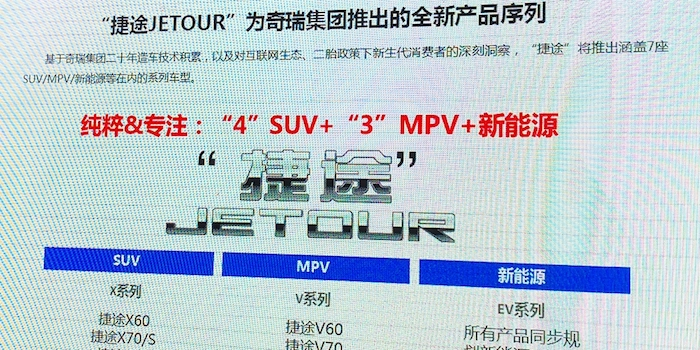 首款车将于4月发布 捷途公布未来产品规划