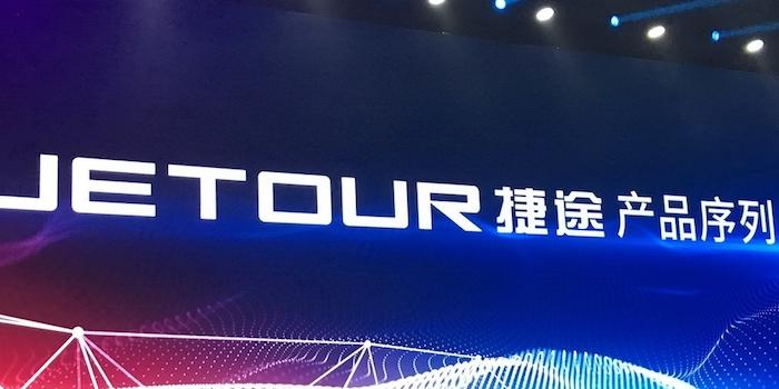 捷途X60、X90以及X95将于北京车展亮相