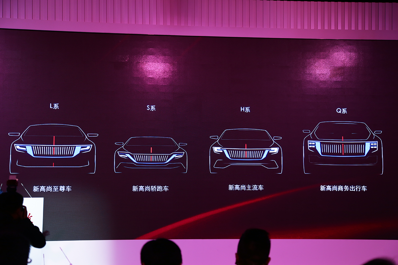红旗概念车亮相 凸显中国式豪华