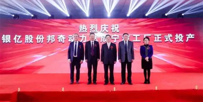 邦奇动力总成宁波工厂正式投产 变速箱总装能力大涨