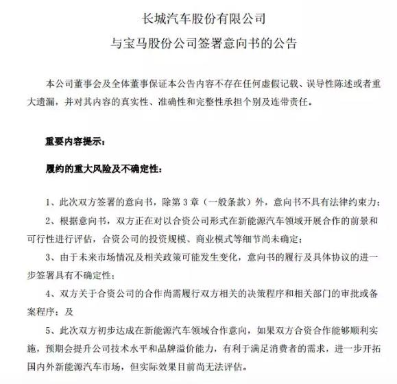 宝马将与长城建合资公司  国产MINI电动车