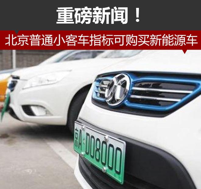 至2020年底 北京普通小客车指标可买新能源车
