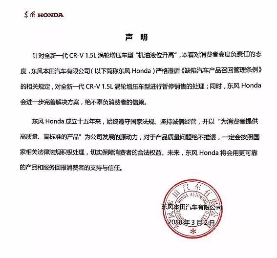 东风本田官方发声 全新一代CR-V 1.5T车型停售