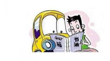 汽车省油小窍门儿 老司机也不知道这么多方法