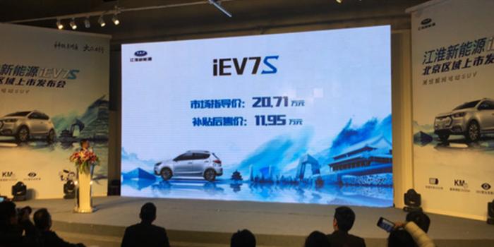 江淮iEV7S北京区域上市 售20.71万元