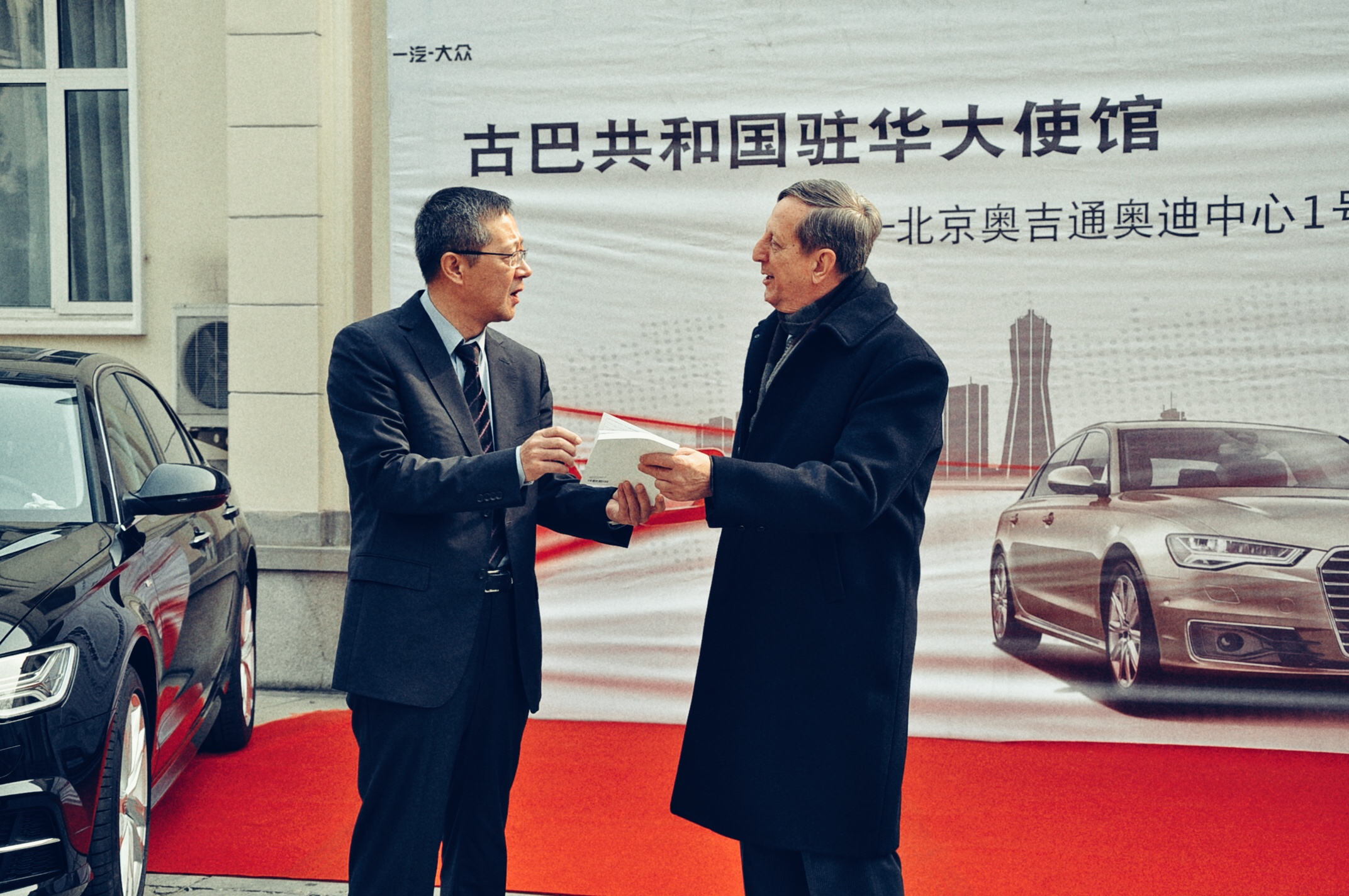 北京奥吉通奥迪中心向古巴驻华大使交付一号用车