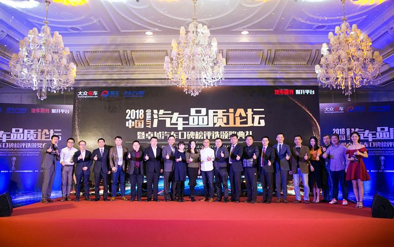 2018汽车品质论坛成功举办 中国汽车金口碑奖揭晓