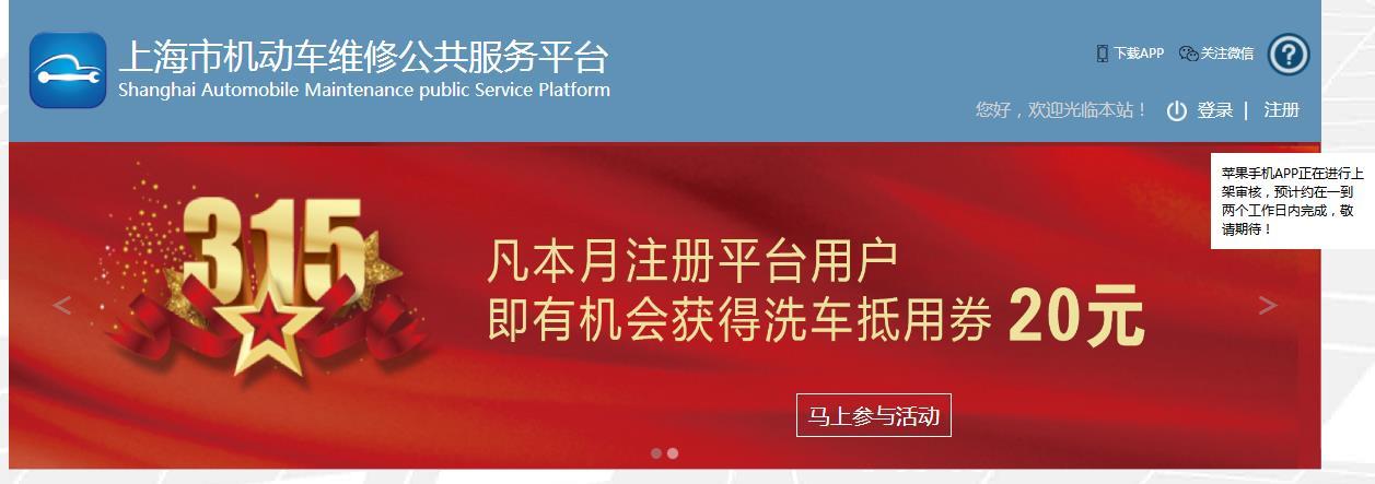 便民惠民 上海市机动车维修公共服务平台上线
