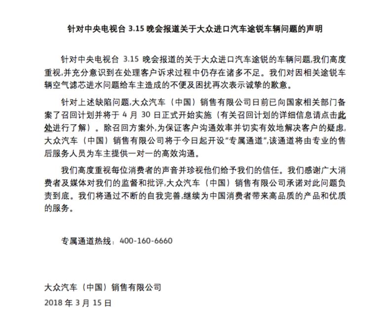 针对央视315晚会途锐问题 大众发官方声明致歉
