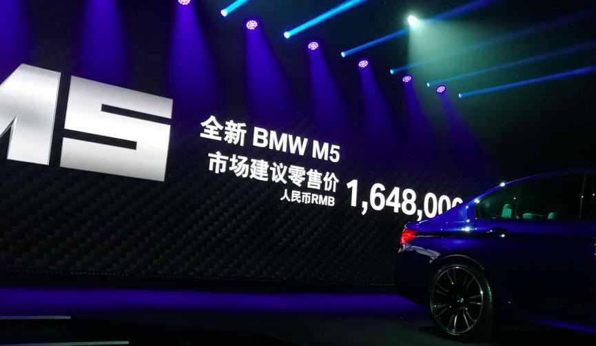 全新一代宝马M5正式上市 售价164.8万元