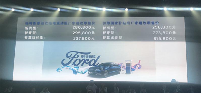 新蒙迪欧插电混动版正式上市 25.88万元起售