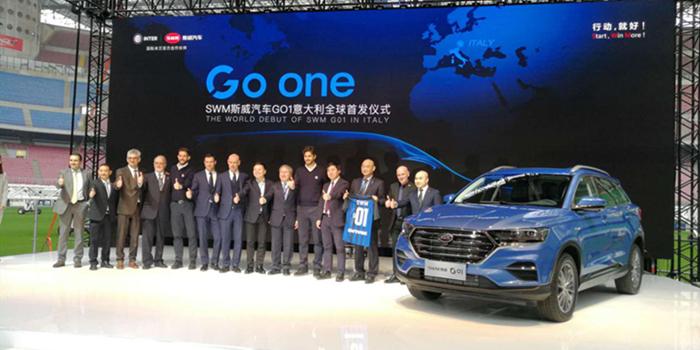斯威大五座SUV G01 米兰首发 下半年上市