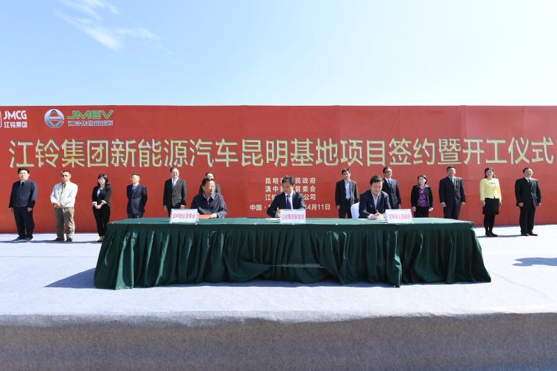 江铃新能源汽车基地落户昆明 将于2020投产