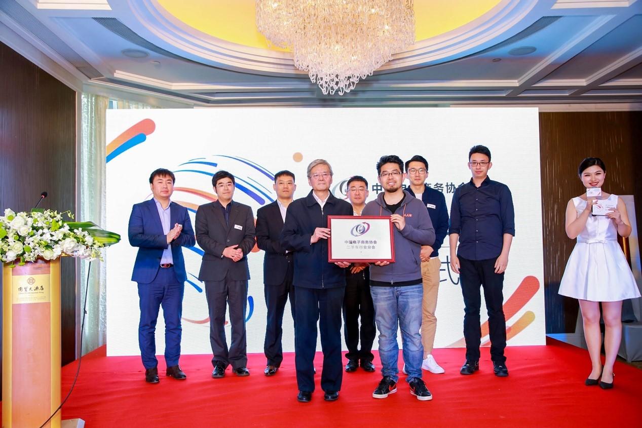电子商务协会成立二手车行业分会 人人车李健当选会长