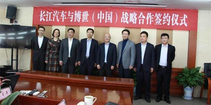 长江汽车与博世签战略协议 发力智能驾驶车联网