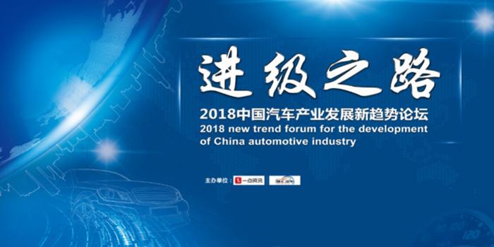 2018中国汽车产业发展新趋势论坛将于24日开幕