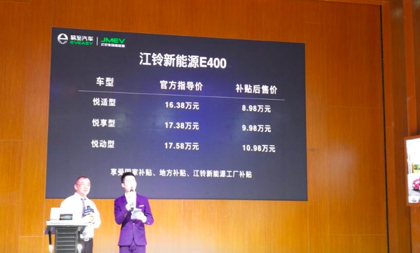 江铃新能源E400上市 补贴后售价8.98万元起