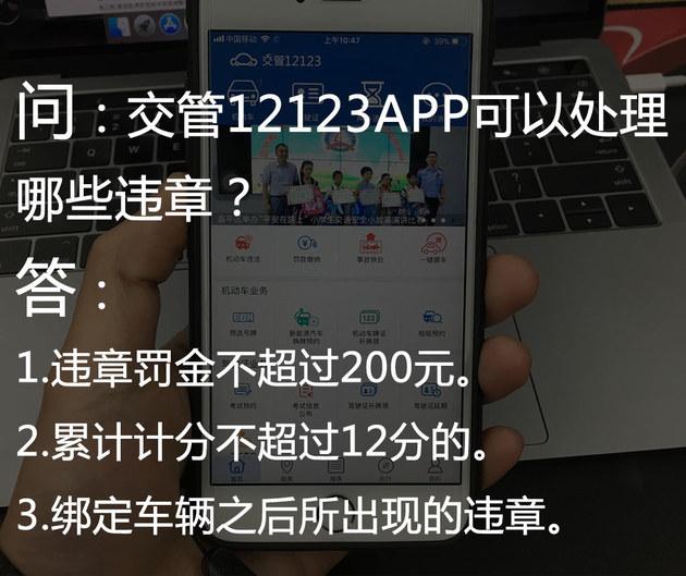 APP自助处理违章 绑定及12123使用体验