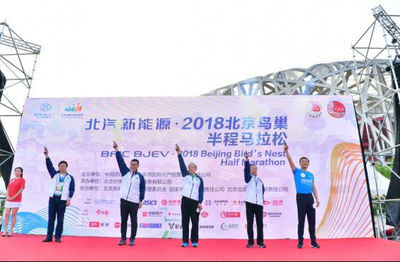 北汽新能源EU5为2018北京鸟巢半马绿色护航