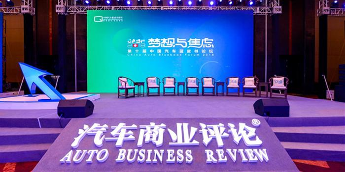 2018第十届中国汽车蓝皮书论坛在京圆满举行