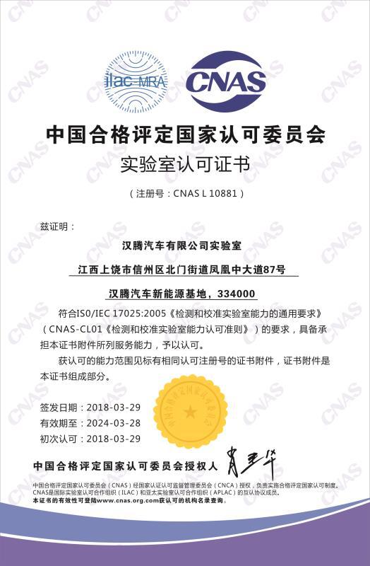 汉腾实验室获中国合格评定国家认可委员会认可