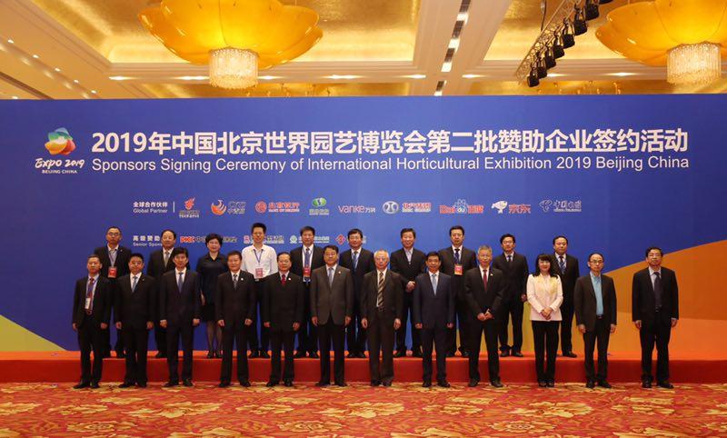 北汽集团获选2019北京世园会全球合作伙伴