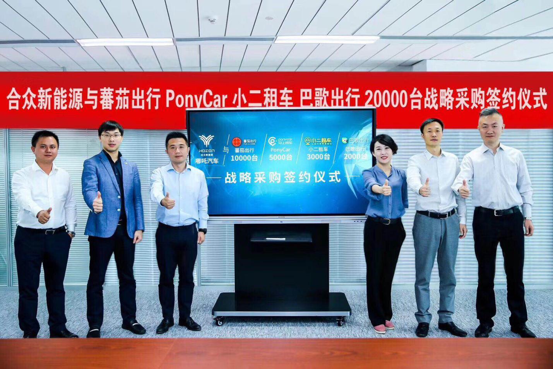 合众新能源与多家出行公司合作 获2万辆订单