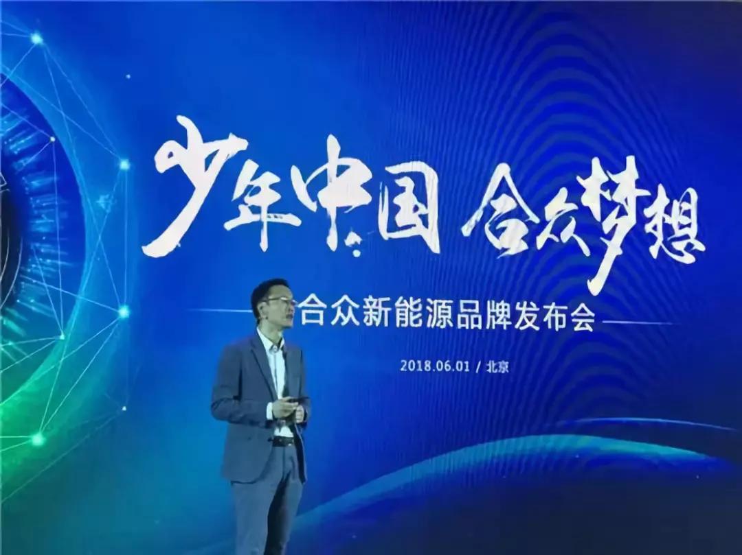 合众新能源在京早发布企业愿景 推全新概念车
