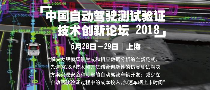 2018中国自动驾驶测试验证技术创新论坛将于月底开幕