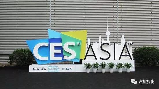 CES亚洲消费电子展开幕 诸多黑科技看花眼