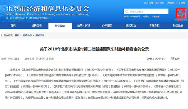 北京将发第二批新能源地补 总金额超2亿