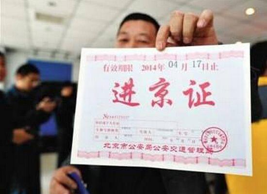 北京发布外地车限行新政策 每年最多行驶84天