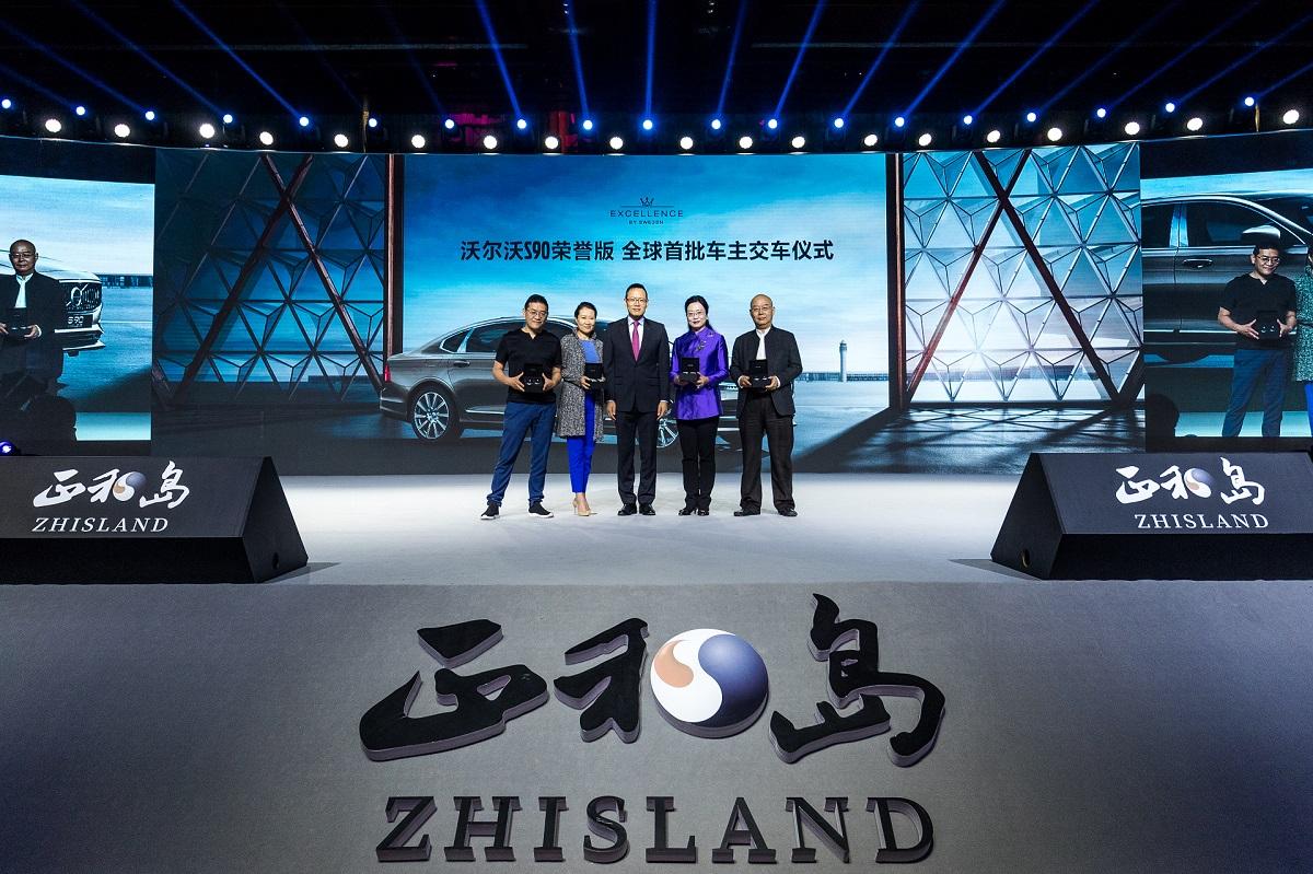 2000企业家见证S90荣誉版交付全球首批车主