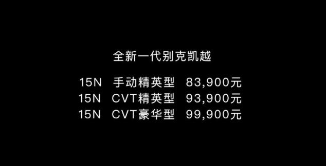 标配OnStar 全新一代凯越上市8.39万起售