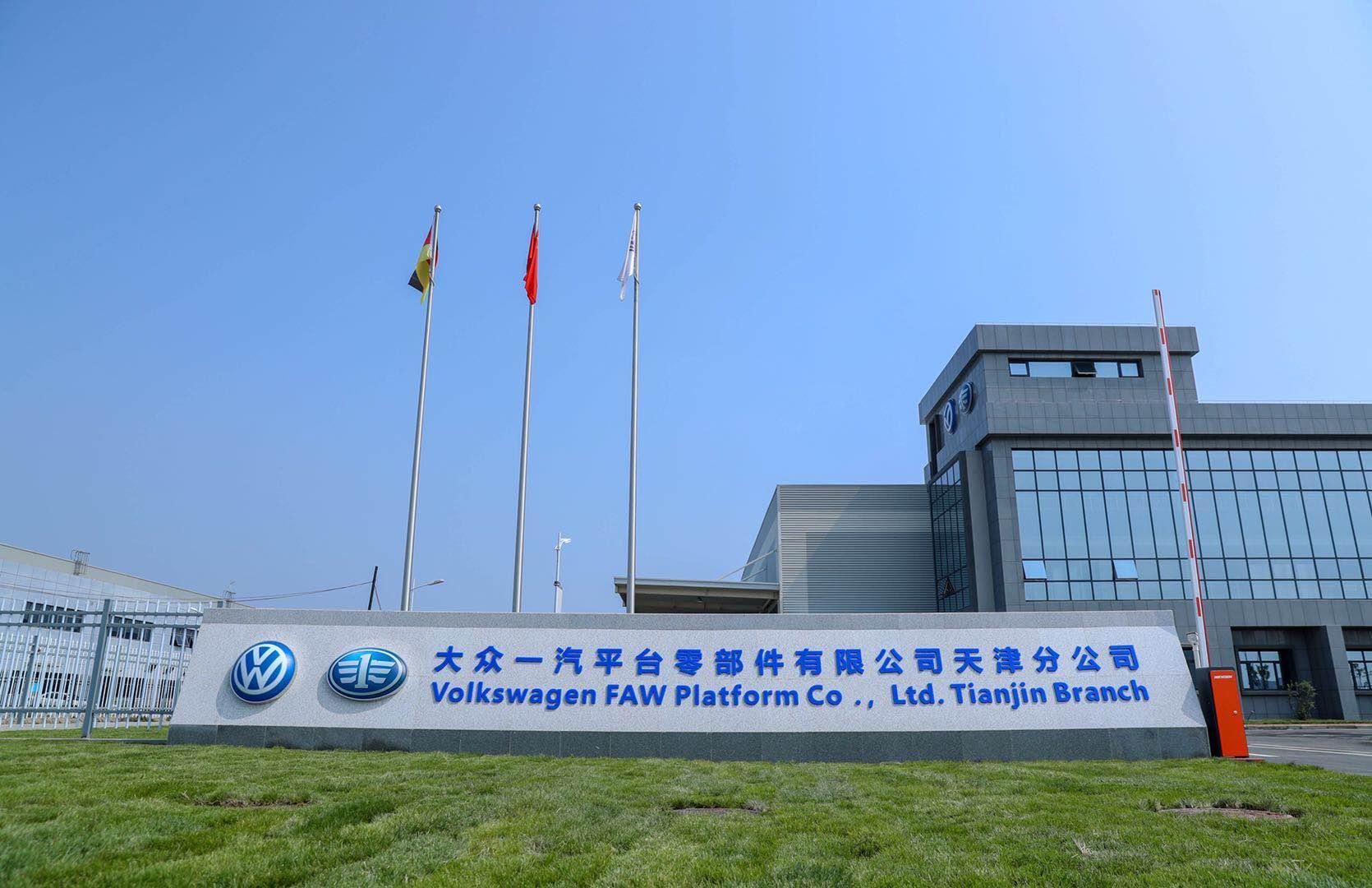 大众汽车集团(中国)全新零部件工厂天津落成
