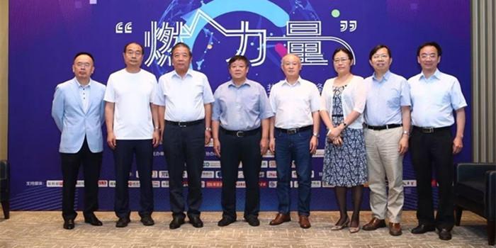 """""""燃·力量""""汽车动力发展趋势高峰论坛在京成功举办"""