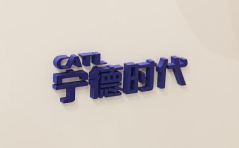 华晨宝马与宁德时代签巨额采购合同 享优先入股权